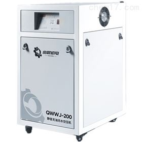 QWWJ-200静音无油无水压缩机