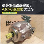 德国Rexroth力士乐柱塞变量泵A10VSO100DFR1
