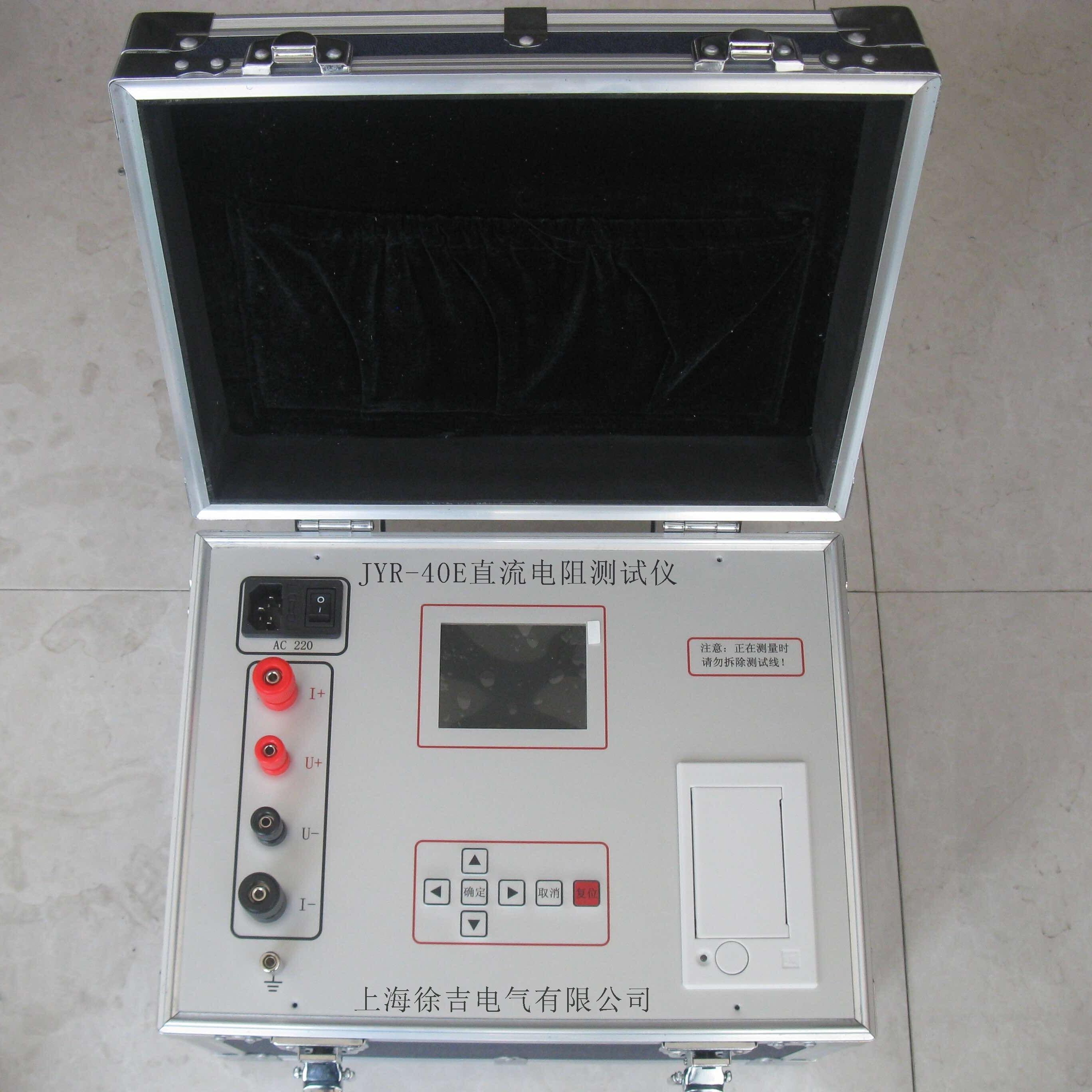 ZGY-3直流电阻测试仪(内置充电电池)