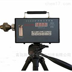 CCZ20本安防爆型粉尘采样器