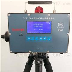 CCZ3000尘浓度测量仪满足防爆设计