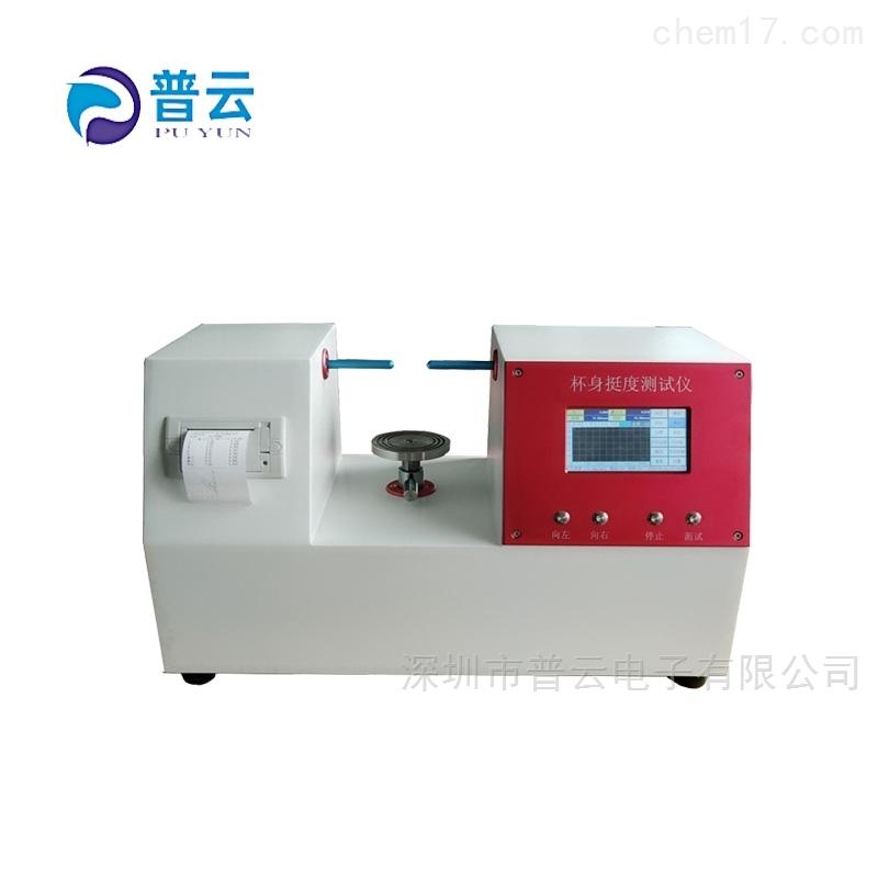 QB/T2294纸杯挺度测定仪