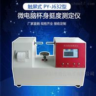 PY-J632纸杯杯身挺度试验仪