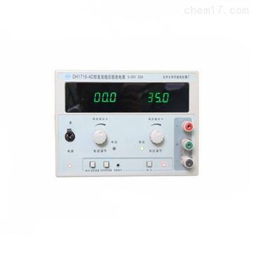 DH1716-3D北京大华20V/30A直流稳压线性电源