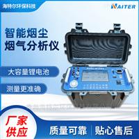 厂家直销GH-60E型烟尘烟气检测仪