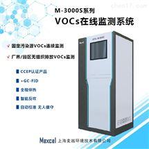 VOCs环保在线监测系统
