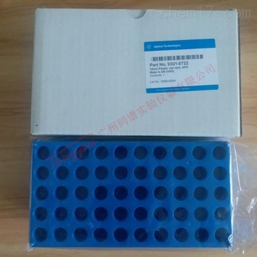 安捷伦2ml样品瓶架 Vial rack 9301-0722