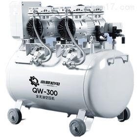 QW-300空气压缩机
