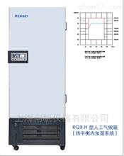HQH-H400(RQX-400H)豪华型人工气候箱