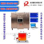 GR钢结构防火涂料隔热效率及耐火极限试验炉