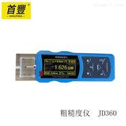吉泰科仪 JD360 表面粗糙度仪
