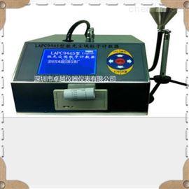 LAPC-9500尘埃粒子计数器