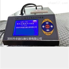LPC-350型大流量激光尘埃粒子计数器