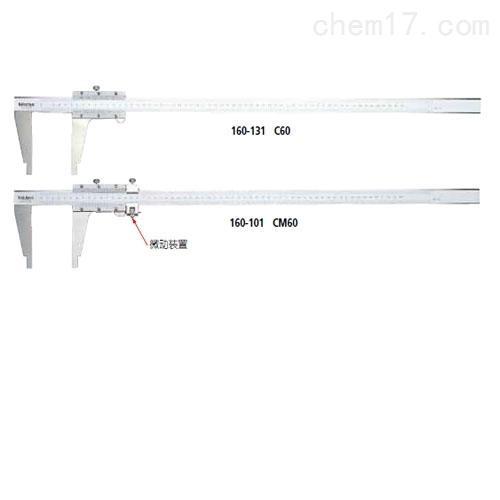 游标卡尺 160系列带有圆弧刃量爪和微动装置