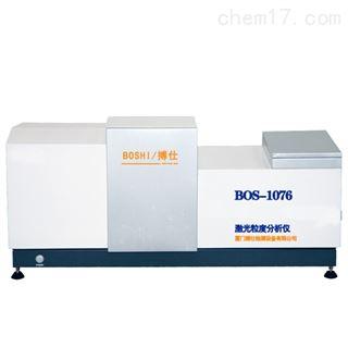 BOS-1076激光粒径分析仪