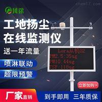 FT-YC07扬尘在线监测系统