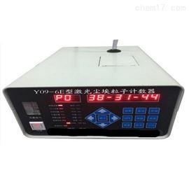 Y09-6E全半导体激光尘埃粒子计数器