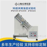 90度胶带剥离试验机 铜铝箔不干胶测试仪