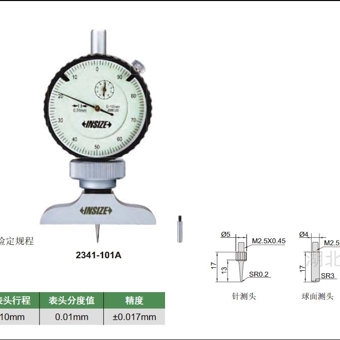 苏州英示INSIZE厂家供应无线数据传输