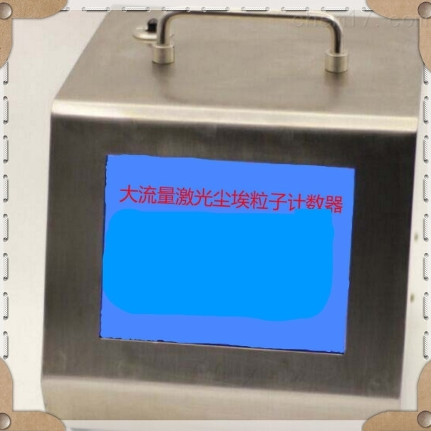 CLJ-E310光尘埃粒子计数器