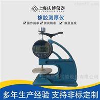 QB-CHY橡胶测厚仪 表盘式厚度计 电线电缆测试计