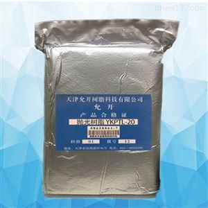 YKPTL-20慢走絲樹脂