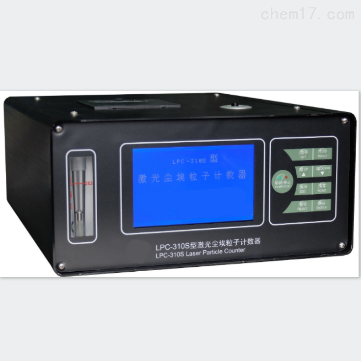 LPC-310S激光尘埃粒子计数器