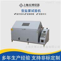 QBYW120120五金盐雾测试箱 玻璃喷雾盐水腐蚀试验箱