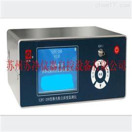 SJFC-200高浓度的空气粉尘计数器