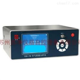 Y09-PM空气质量分析仪计数器