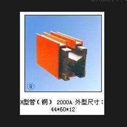 H型管(铜)2000A单极组合式滑触线