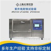 QBZY-C紫外线耐候试验箱  紫外光加速耐候实验机