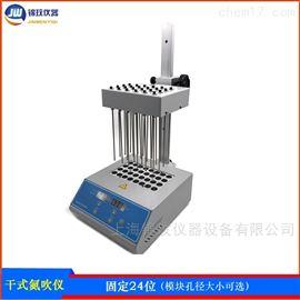 NDK200-224孔氮吹仪 干式氮气吹扫仪