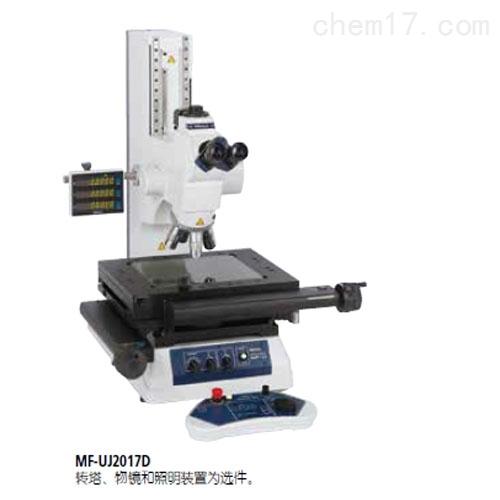 MF-U 176系列-通用测量显微镜