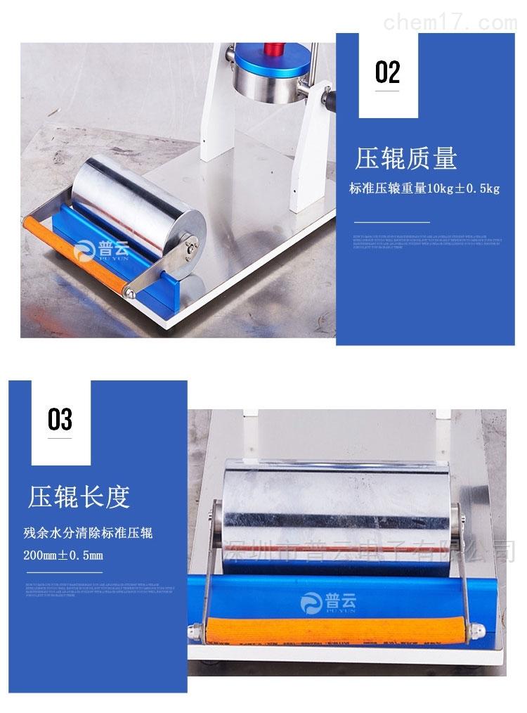 深圳普云PY-H615型纸张和纸板可勃吸水率测定仪