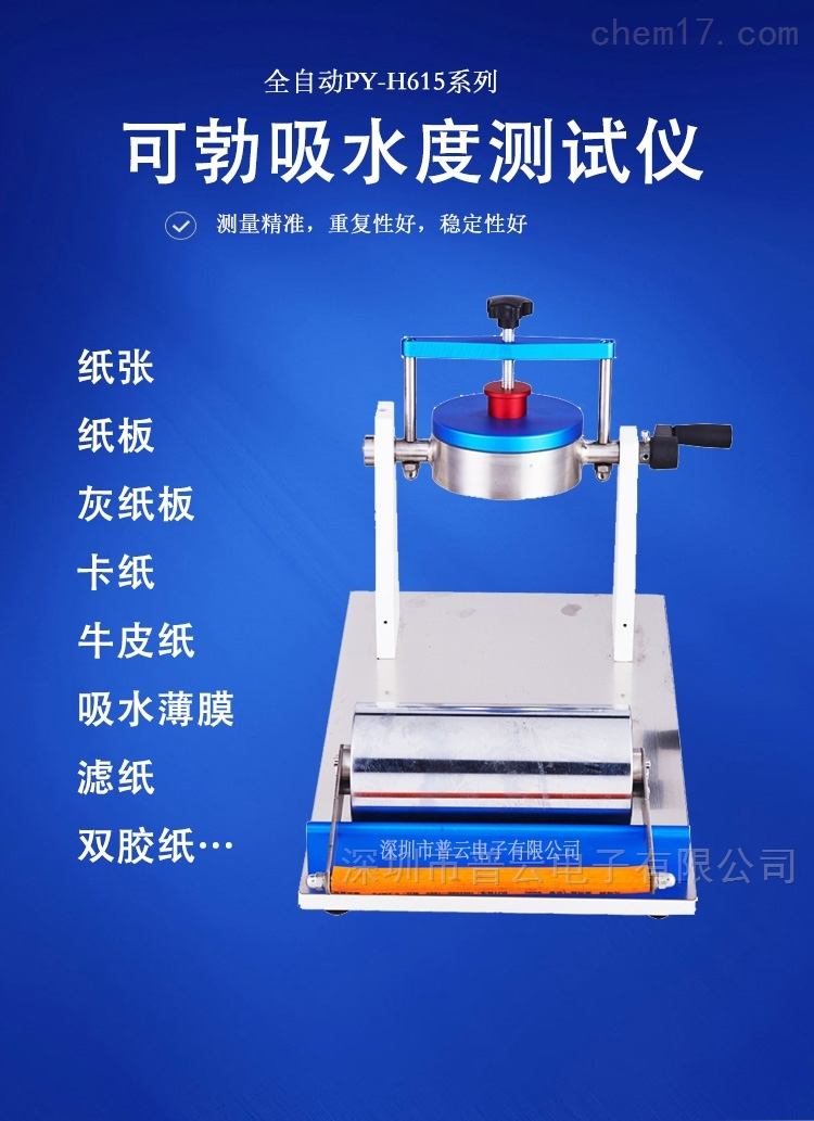 普云PY-H615型纸和纸板COBB可勃吸收性测定仪