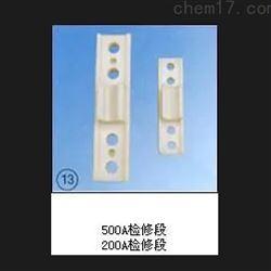 500A/200A检修段