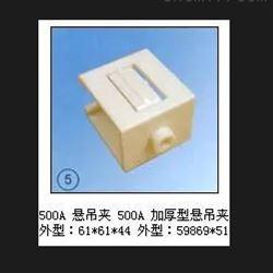 500A加厚型悬吊夹