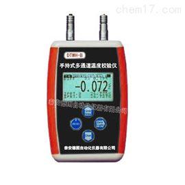 DTWH-B 多通道电阻型温度校验仪