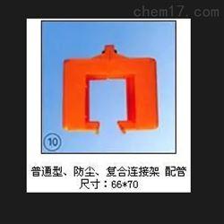 普通型、防尘、复合连接架配管