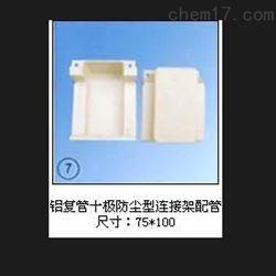 铝复管十极防尘型连接架配管