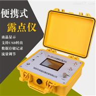 ZY-DP110便携式露点仪