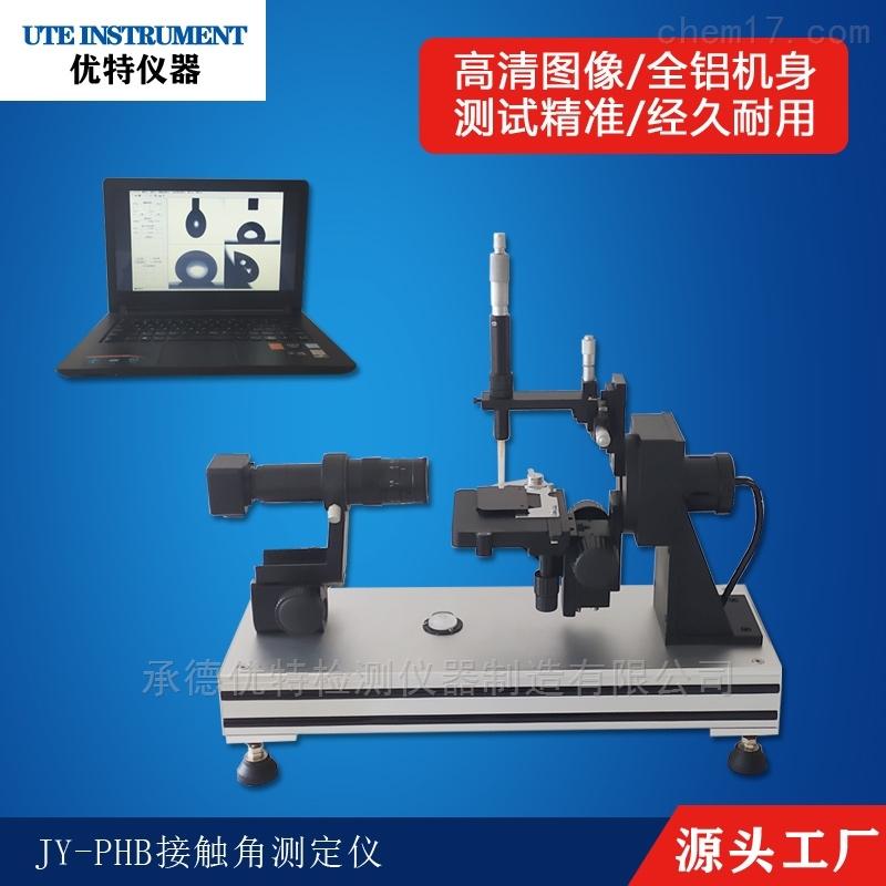 视频光学接触角测量仪优特生产厂家