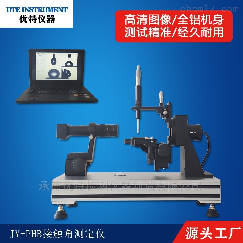 接触角测量仪优特生产厂家