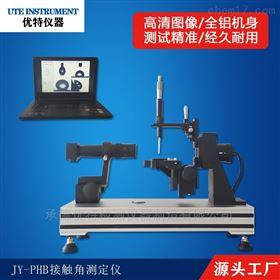 JY-PHb接触角测量仪优特生产厂家