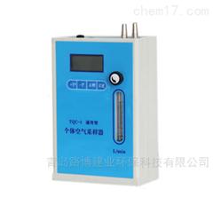 TQC-3通用型个体空气采样器