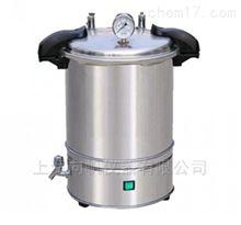 YXQ-SG46-280S手提式压力蒸汽灭菌器(移位式)