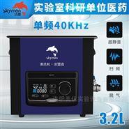 實驗室雙頻超聲波清洗器