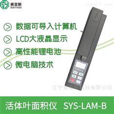叶面积仪SYS-LAM-B