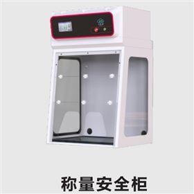 YKD-DAC003F称量安全柜
